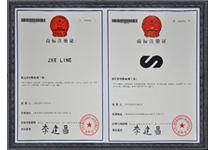 柔孚商标注册证