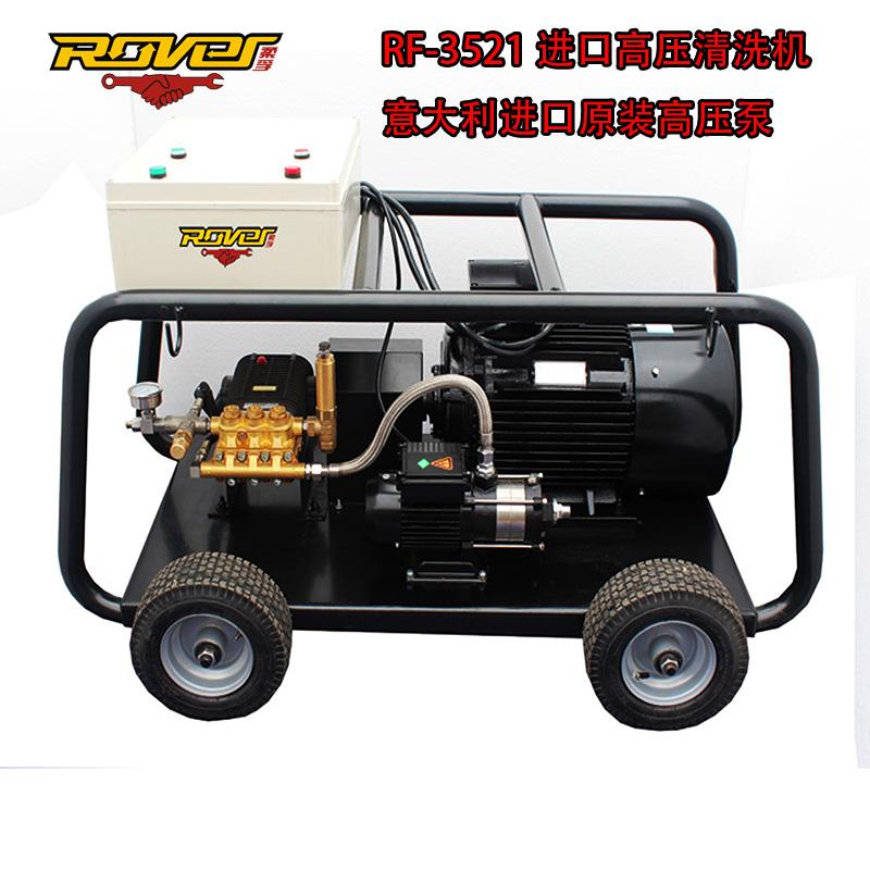 RF-3521进口高压清洗机
